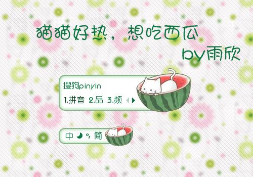 【雨欣】猫猫好热,想吃西瓜