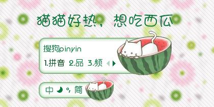 【雨欣】猫猫好热,想...