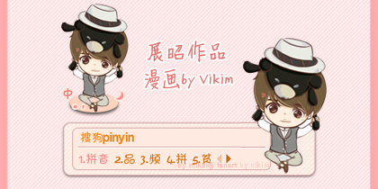 【展昭】被熊抱的Jaejae_fanart by Vikim