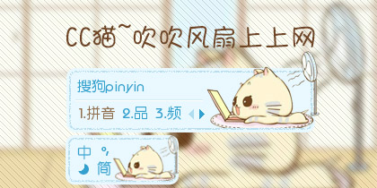 【雨欣】CC猫~吹吹风扇...