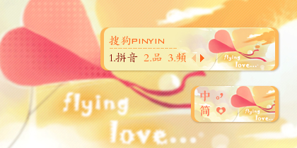 【景诺】flying love