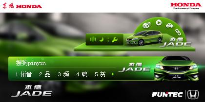 东风Honda-JADE杰德 打破常规 唤醒你的欲望
