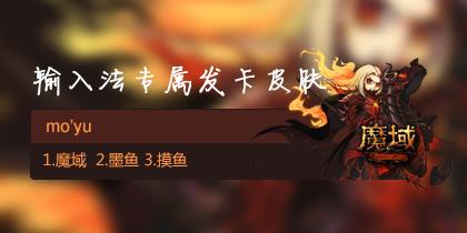 网龙【魔域】