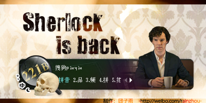 【Sherlock】Sherlock is back