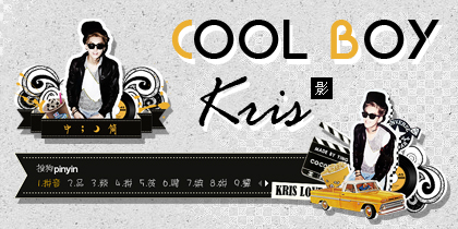 吴亦凡KRIS【COOL BOY】