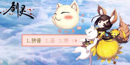剑灵-召唤师的萌猫+121446993