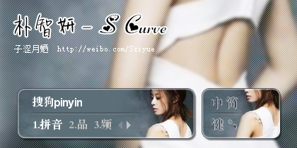 【子涩月魉】智妍-S Cur...