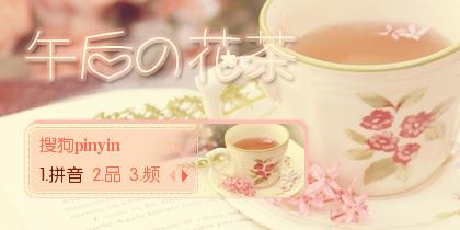 【景诺】午后の花茶