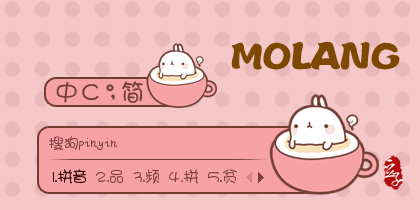 MOLANG-泡咖啡