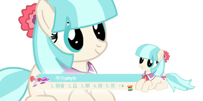 My little pony coco pommel