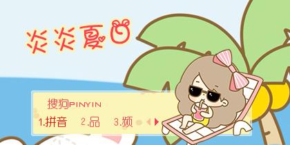 【欣欣】炎炎夏日