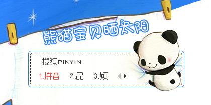 【欣欣】可爱熊猫