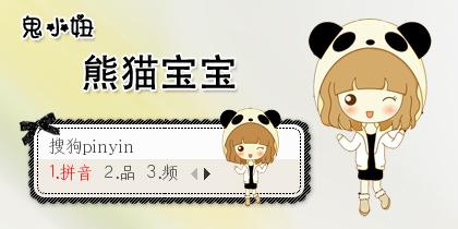 【景诺】鬼小妞·熊猫...