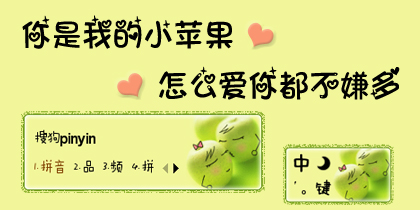 【梦圆】你是我的小苹...