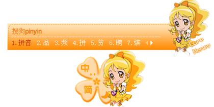 光之美少女-Cure Honey