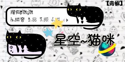 【青椒】星空猫咪