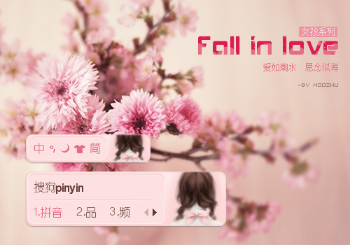 【竹子】Fall in love