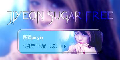 【子涩月魉】智妍-Sugar...