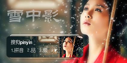 【子涩月魉】诗诗-雪...