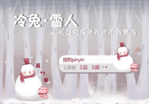 【冷兔】雪人
