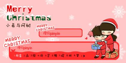 小希与阿树 圣诞节礼...