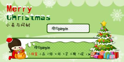 小希与阿树 圣诞树小...