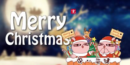 〖霓〗冷兔·Merry Christm...
