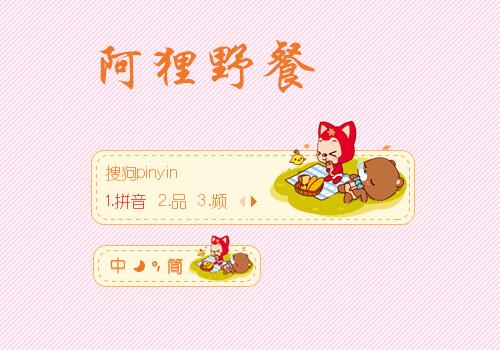 【雨欣】阿狸野餐