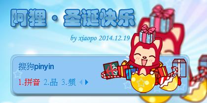 【小破】阿狸·圣诞快乐