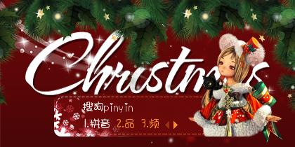 【四叶】剑灵·2014圣诞