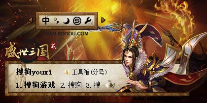【搜狗游戏】盛世三国2