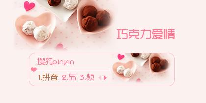 【雨欣】巧克力爱情~...
