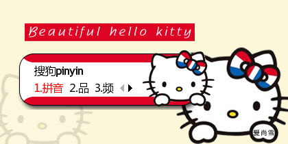 beautiful hello  kitty【爱...