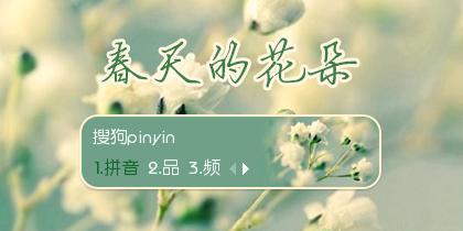 【雨欣】春天的花朵