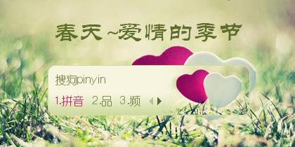 【雨欣】春天~爱情的...
