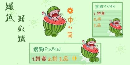 【小破孩】绿色好心情