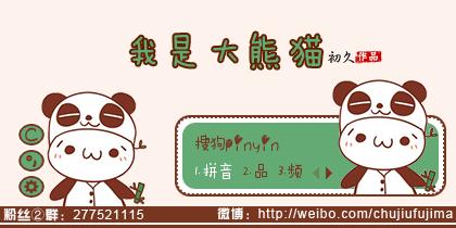 【初久】我是大熊猫