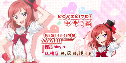 lovelive!西木野真姬