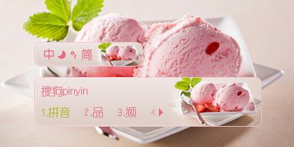 【雨欣】草莓冰淇淋