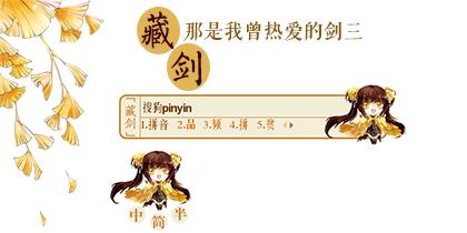 【千颜】剑三·藏剑萝莉