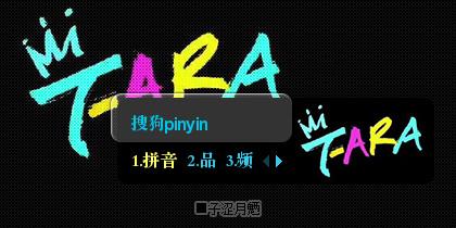 【子涩月魉】T-ara完全疯了