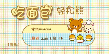 【青椒】轻松熊。吃面...