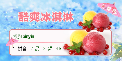 酷爽冰淇淋