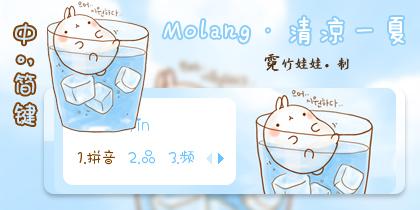 〖霓〗Molang·清凉一夏
