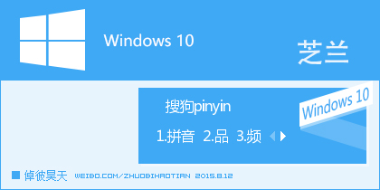 Windows 10 芝兰