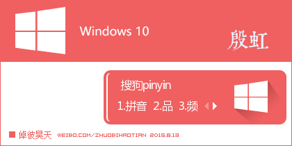 Windows 10 殷虹