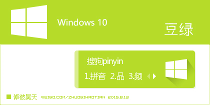 Windows 10 豆绿