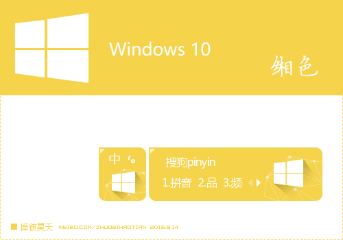 Windows 10 缃色