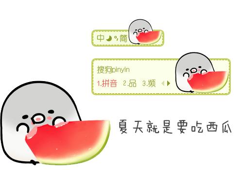 【雨欣】夏天就是要吃西瓜~彼尔德