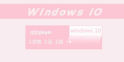 windows10粉【陌离】